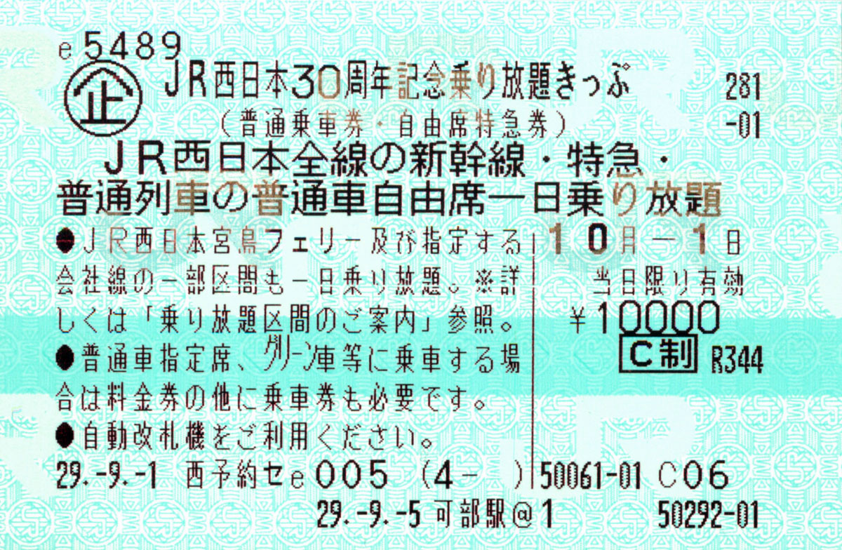 JR西日本30周年乗り放題きっぷ画像