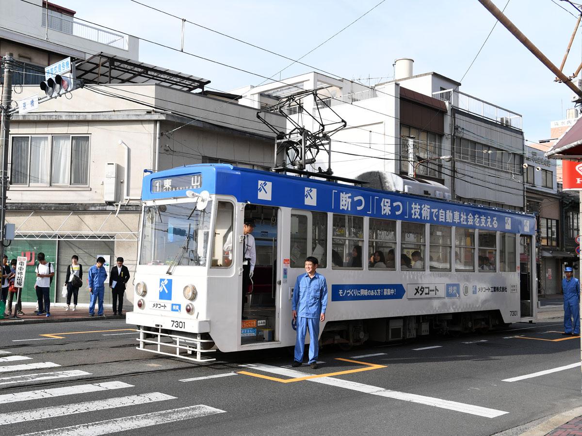 京橋臨時停留所