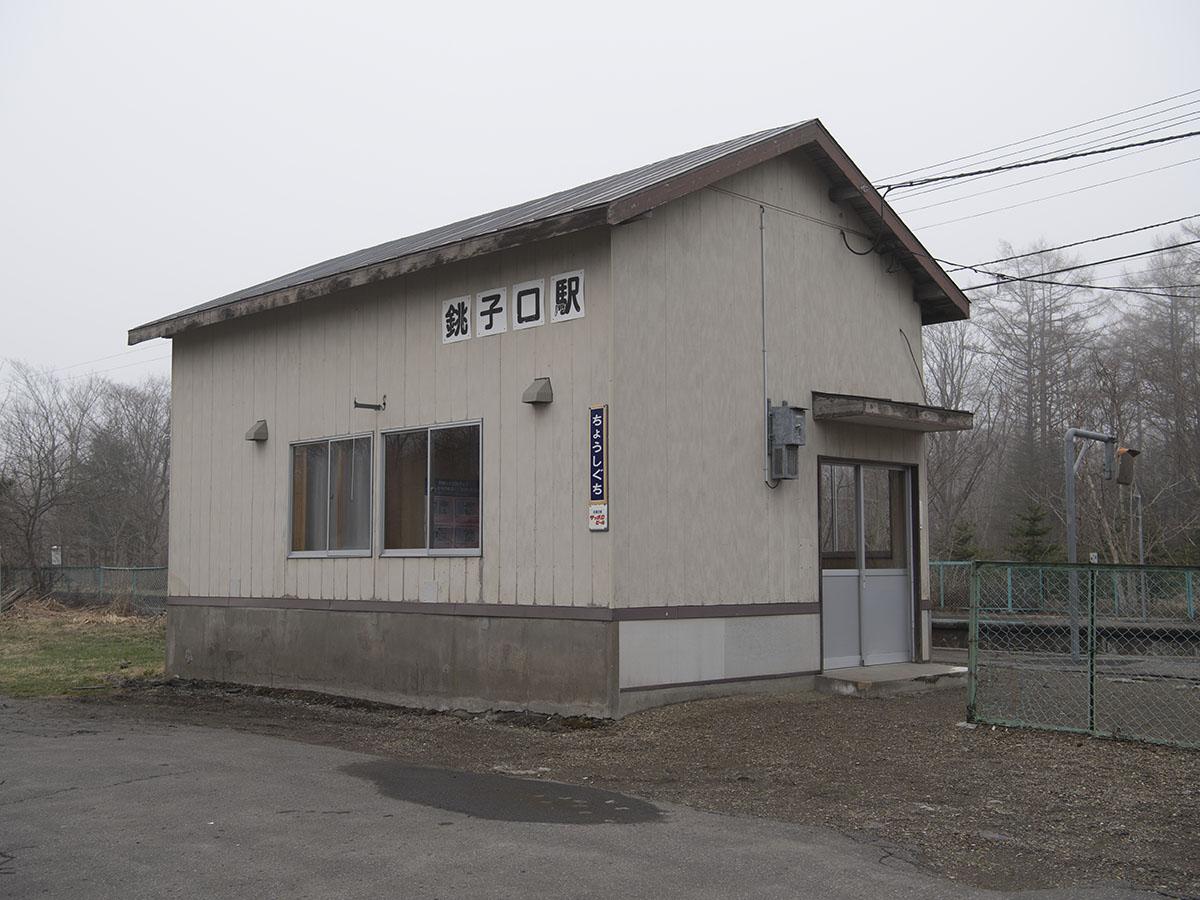 銚子口駅の情報、写真、印象記(...