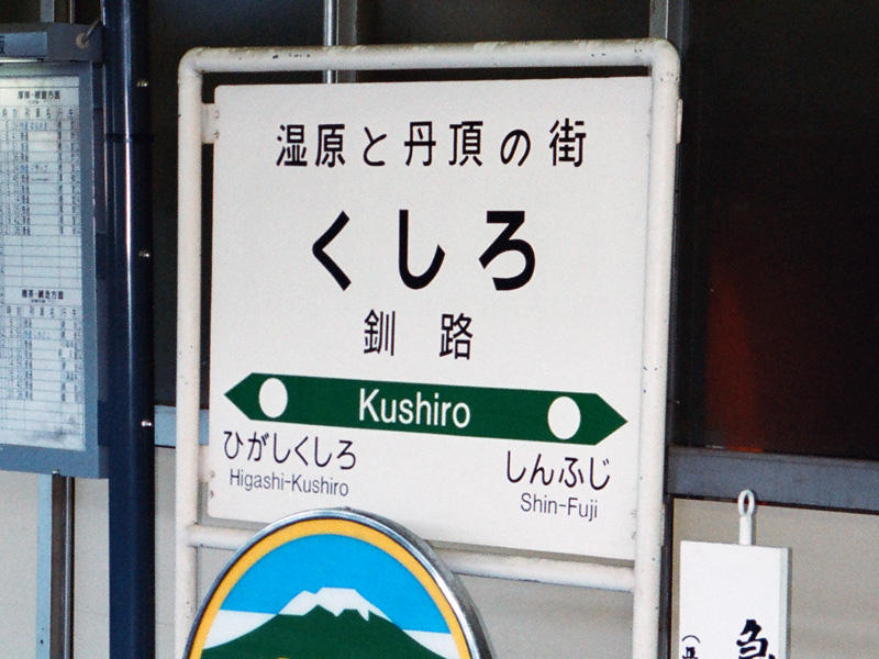 Kushiro 2019 (with Photos): Top 20 Places to Stay in ...