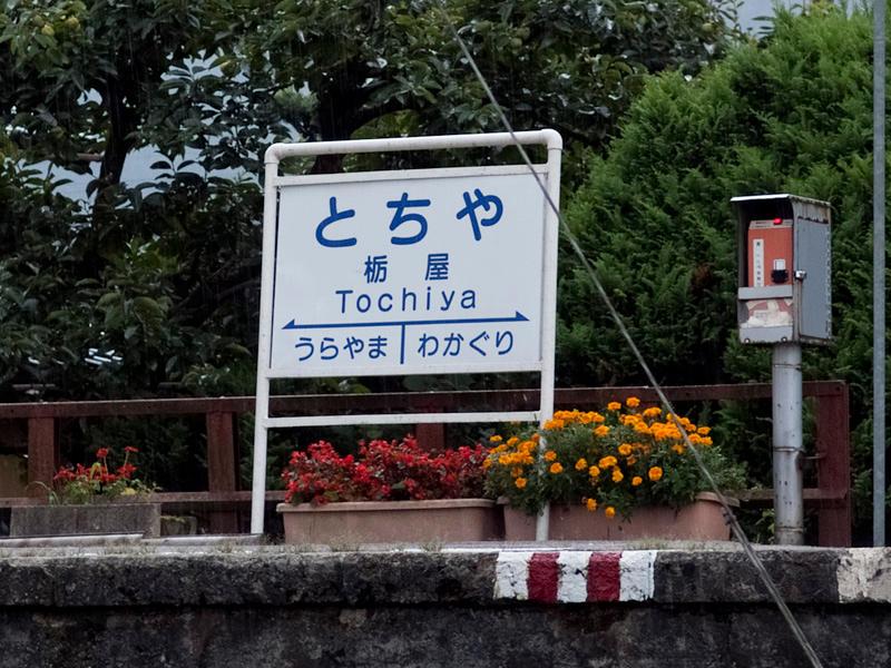 栃屋駅の情報、写真、印象記(富...