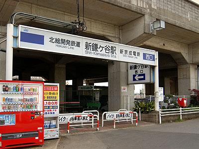 新鎌ヶ谷駅の情報、写真、印象記...