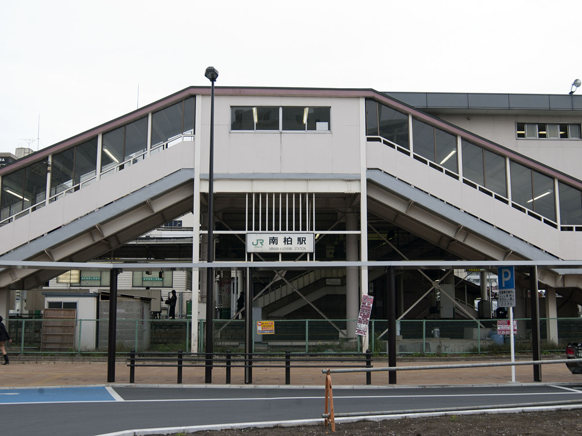 南柏駅の情報、写真、印象記(千...