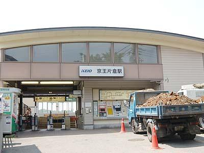 http://travelstation.tokyo/station/kanto/keio/takao/pict/keiokatakura20040530.jpg