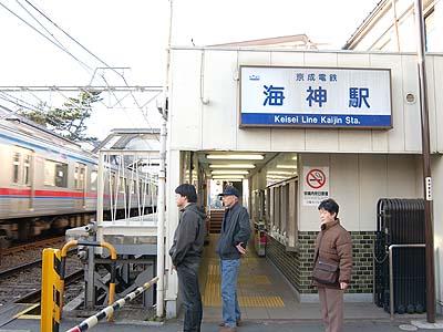海神駅(千葉県:京成-本線)