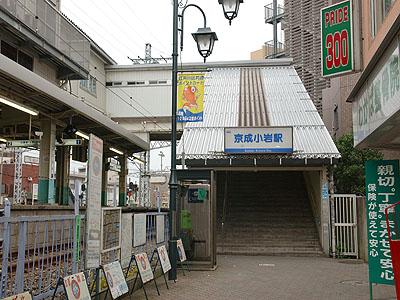 京成小岩駅(東京都:京成-本線...