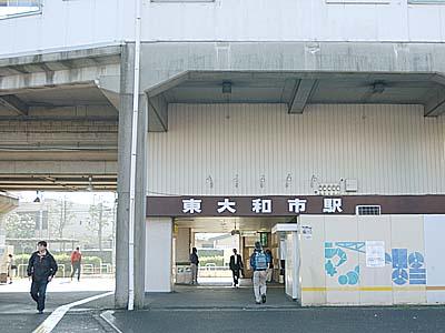 東大和市駅(東京都:西武-拝島線)