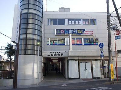 二和向台駅の情報、写真、印象記...