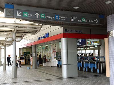 大船駅(神奈川県:湘南モノレール)