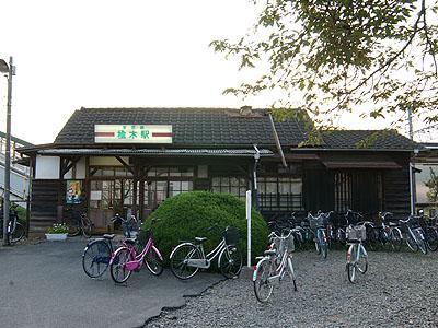 楡木駅(栃木県:東武-日光線)