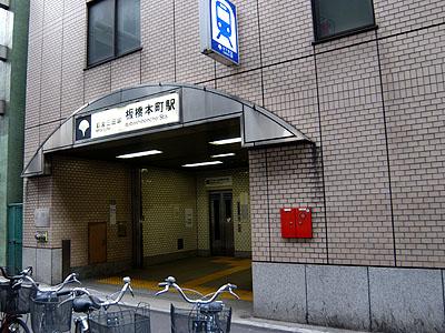 板橋 本町 駅