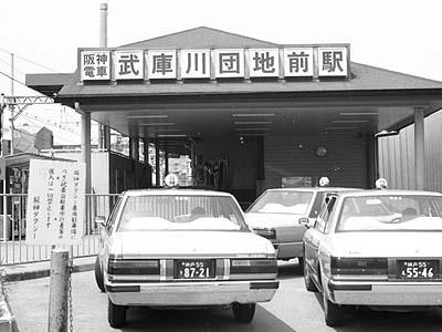 武庫川団地前駅の情報、写真、印...