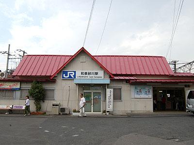 和泉砂川駅(大阪府:JR西日本-...