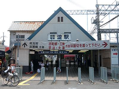淀駅の情報、写真、印象記(京都...