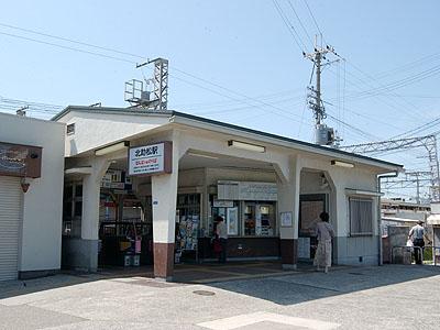 北助松駅の情報、写真、印象記(...