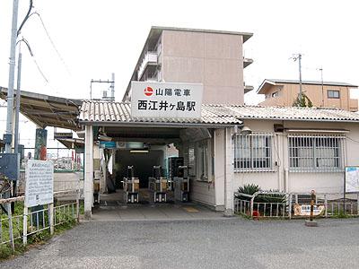 西江井ヶ島駅(兵庫県:山陽電気...