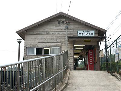 三木上の丸駅の情報、写真、印象...