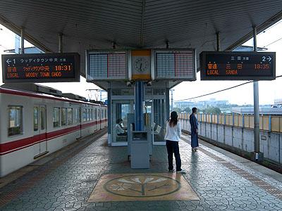 南ウッディタウン駅(兵庫県:神...