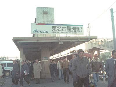 東名古屋港